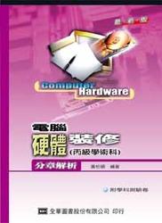 電腦硬體裝修(丙級學術科)分章解析, 10/e-cover