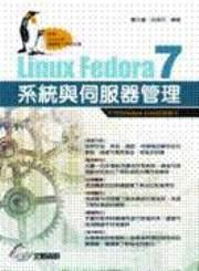 Linux Fedora 7 系統與伺服器管理-cover