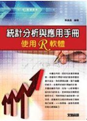 統計分析與應用手冊─使用 R 軟體-cover
