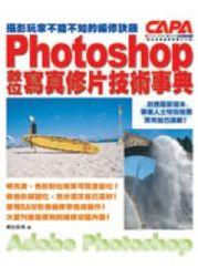 Photoshop 數位寫真修片技術事典