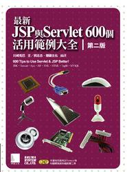 最新 JSP 與 Servlet 600 個活用範例大全, 2/e-cover