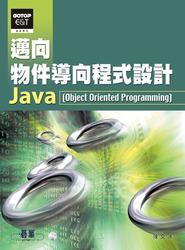 邁向物件導向程式設計─Java-cover