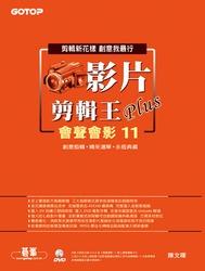 會聲會影 11 Plus 影片剪輯王-cover