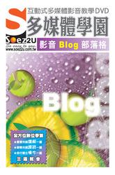 SOEZ2u 多媒體學園─影音 Blog 部落格-cover