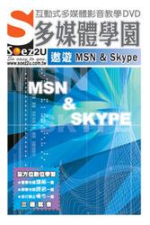 SOEZ2u 多媒體學園─遨遊 MSN & Skype-cover