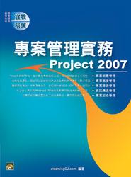 專案管理實務 Project 2007-cover