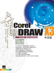 舞動 CorelDRAW X3 中文版-cover