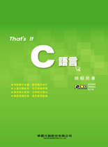 That's It C 語言-cover