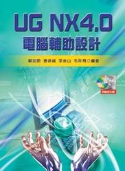 UG NX4.0 電腦輔助設計-cover