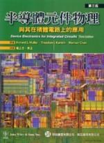 半導體元件物理-與其在積體電路上的應用 (Muller/ Device Electronics for Integrated Circuits, 3/e)-cover