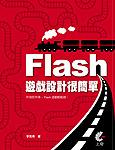 Flash 遊戲設計很簡單