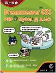碼上就會 Dreamweaver CS3、PHP、MySQL 與 AJAX-cover