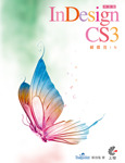 InDesign CS3 蝴蝶效 IN-cover