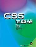CSS 很簡單-cover