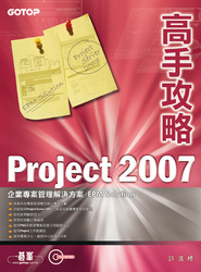 Project 2007 高手攻略-cover