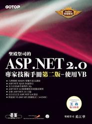聖殿祭司的 ASP.NET 2.0 專家技術手冊-使用VB, 2/e-cover