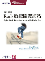碼上就會:Rails敏捷開發網站 (Agile Web Development with Rails, 2/e)-cover