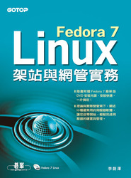 Fedora 7 Linux 架站與網管實務-cover