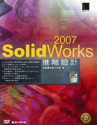 SolidWorks 2007 進階設計-cover
