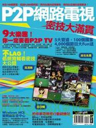 P2P 網路電視密技大滿貫-cover