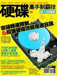 硬碟高手制霸技威力加強版-cover