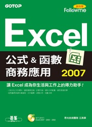 Excel 2007 公式與函數商務應用-cover