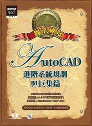 AutoCAD 魔法密笈─進階系統規劃與巨集篇-cover