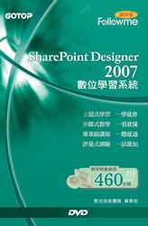 跟我學 SharePoint Designer 2007 數位學習系統-cover