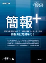 簡報 +-cover