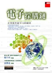 電子採購鏈─企業提升競爭力的捷徑 (e-Procurement: from Strategy to Implementation)-cover