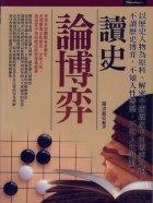 讀史論博弈-cover