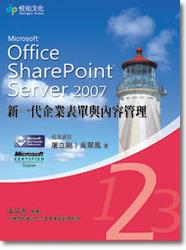 Microsoft Office SharePoint Server 2007 新一代企業表單與內容管理 (第二集)-cover