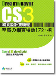 Dreamweaver CS3 網頁設計驚嘆號-cover