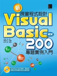 新 Visual Basic 視窗程式設計 200 專題實例入門-cover