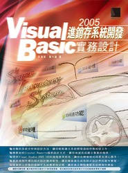 Visual Basic 2005 進銷存系統開發實務設計-cover