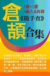 倉頡<隨手查>合集-cover