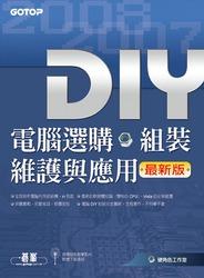 電腦選購、組裝、維護與應用 最新版-cover