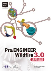 實戰 Pro/ENGINEER Wildfire 3.0 進階設計-cover