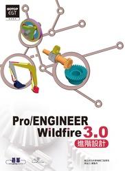 實戰 Pro/ENGINEER Wildfire 3.0 進階設計-cover