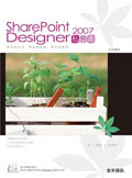 SharePoint Designer 2007 私房書