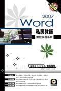 私房教師 Word 2007 數位學習系統-cover