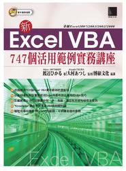 新 Excel VBA 747 個活用範例實務講座-cover