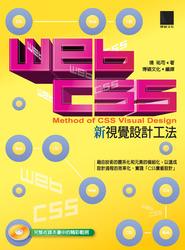 Web CSS 新視覺設計工法