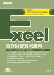 Excel 會計財管實戰應用(適用Excel 97~2007)-cover