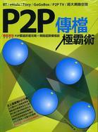 P2P 傳檔極霸術-cover