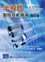 半導體製程技術導論(修訂版) (Introduction to Semiconductor Manufacuring Technology)-cover