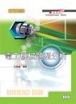 升科大四技─電工機械題型分析(修訂二版)-cover