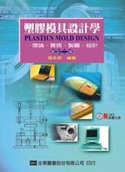 塑膠模具設計學─理論、實務、製圖、設計(修訂二版)-cover
