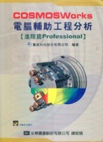 COSMOSWorks 電腦輔助工程分析─進階篇 Professional-cover
