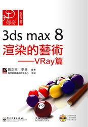 3ds max 8 渲染的藝術─VRay 篇-cover